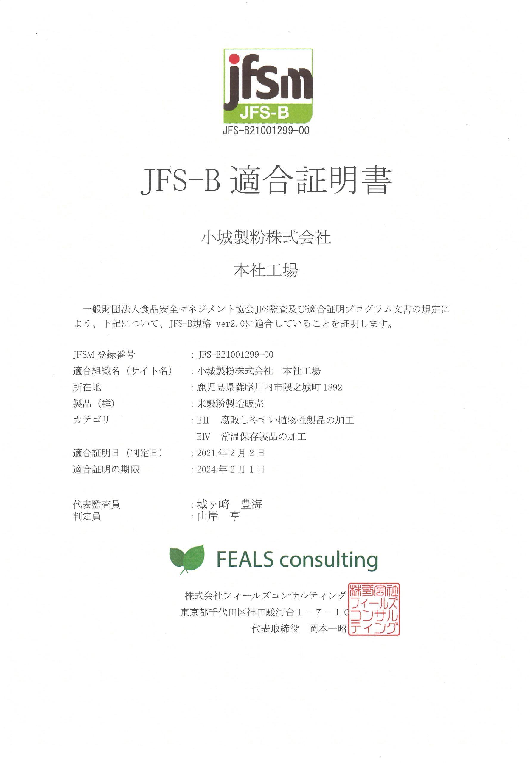 JFS-B適合証明書
